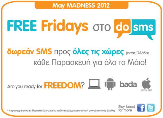 Free SMS στο εξωτερικό στο May Madness του dosms