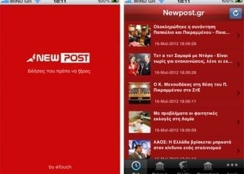 Newpost.gr iPhone App