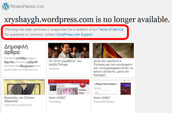 """Το Wordpress """"κατέβασε"""" το site της Χρυσής Αυγής"""