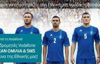 Στους αγώνες της Εθνικής όλοι οι συνδρομητές Vodafone μιλάνε δωρεάν