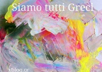 Έκθεση: «Είμαστε όλοι Έλληνες»