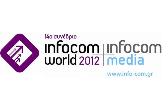 Συνέδριο InfoCom World 2012 χρήσιμες πληροφορίες