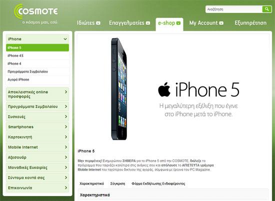Cosmote, Φόρμα εκδήλωσης ενδιαφέροντος iPhone 5