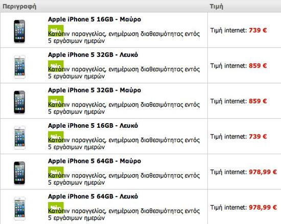 iPhone 5 τιμή στο multirama.gr
