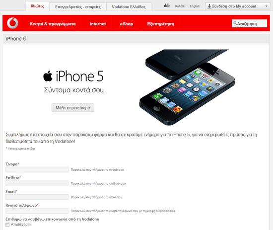 Vodafone, Φόρμα εκδήλωσης ενδιαφέροντος iPhone 5