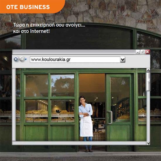 ΟΤΕ: Δίπλα σε μικρομεσαίες επιχειρήσεις και ελεύθερους επαγγελματίες