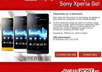 Διαγωνισμός newpost.gr με δώρο Sony Xperia Go