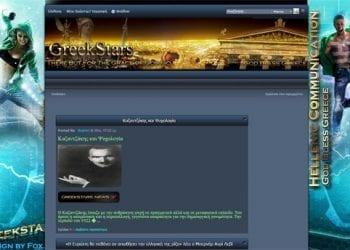 Συνελήφθη ο ιδιοκτήτης του www.greekstars.co