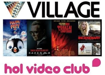 HOL video club με ταινίες της Village