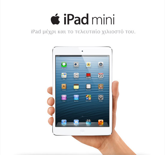 iPad Mini Cosmote