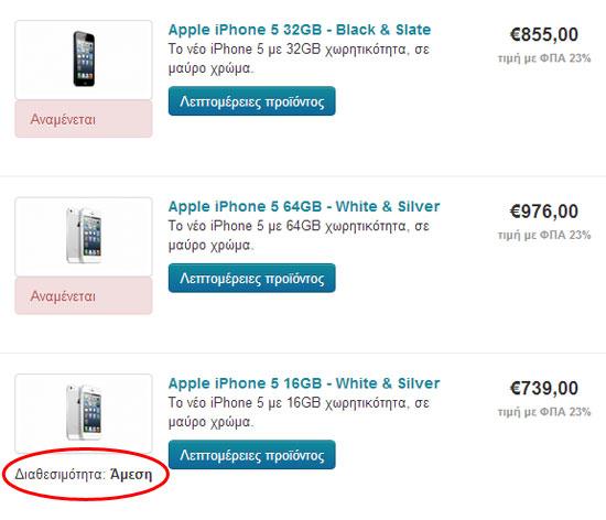 iPhone 5 διαθέσιμο Ελλάδα