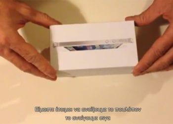 iPhone 5 Ποντιακό Unboxing