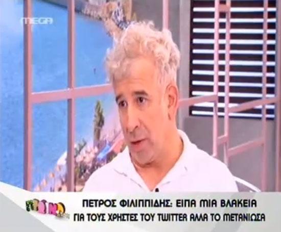 Φιλιππίδης: «Είπα μια βλακεία για τους χρήστες του Twitter και το μετάνιωσα»