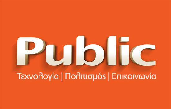Πλήρης σήμανση Braille στο Public Συντάγματος