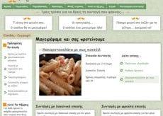 Cooklos.gr: Νέα online πρόταση για συνταγές μαγειρικής