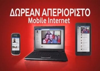 Απεριόριστο Mobile Internet Vodafone