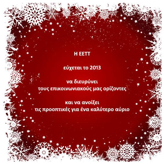 Ευχετήρια κάρτα ΕΕΤΤ