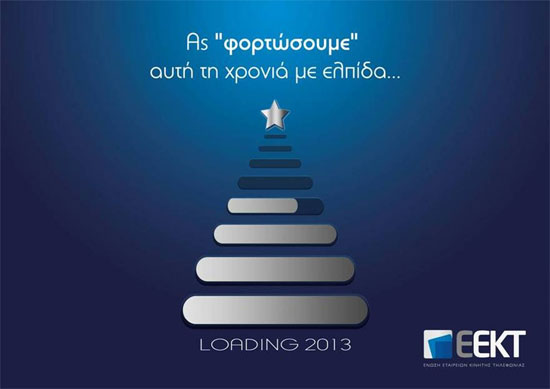 Ευχετήρια κάρτα Ένωσης Εταιριών Κινητής Τηλεφωνίας