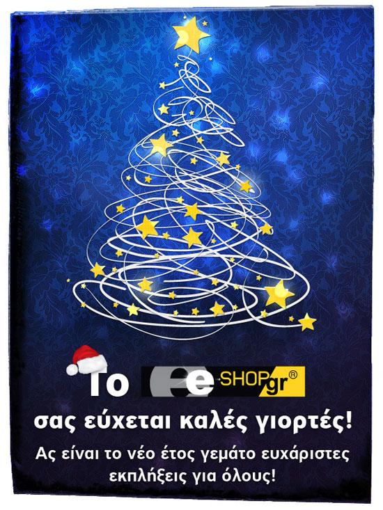 Ευχετήρια κάρτα e-shop.gr