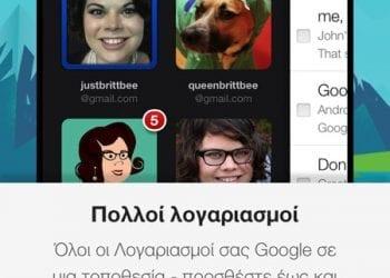 Gmail iPhone App