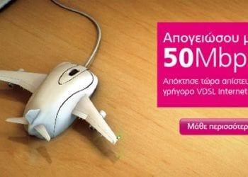 Hellas Online VDSL