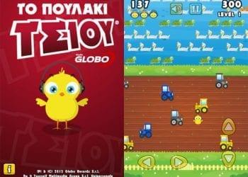 Το Πουλάκι Τσίου iPhone Game