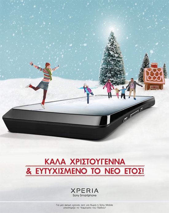 Ευχετήρια κάρτα Sony Mobile