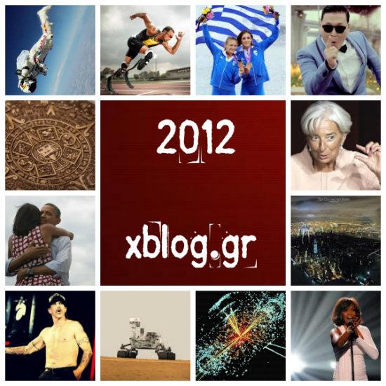 """Τα γεγονότα που """"σημάδεψαν"""" το 2012!"""