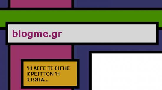 ΑΘΩΟΣ ο Αντώνης Τσιπρόπουλος του Blogme.gr