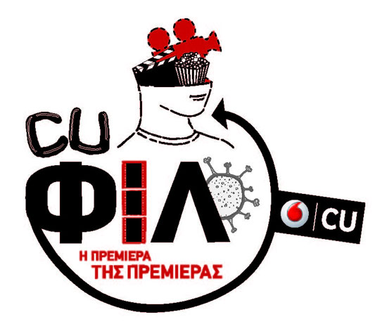 «CU φιλ»: Δωρεάν αποκλειστικές προβολές ταινιών για συνδρομητές CU