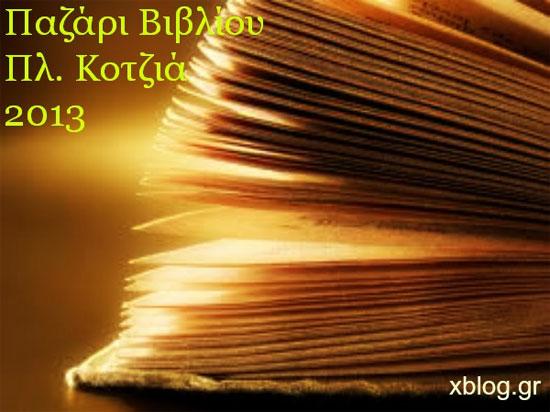 Παζάρι Βιβλίου 2013 στην Πλατεία Κοτζιά