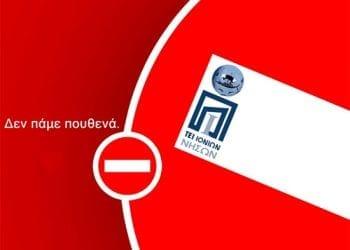 Δεν Πάμε Πουθενά! Επιστολές φοιτητών του ΤΕΙ ΙΟΝΙΩΝ ΝΗΣΩΝ στο xblog.gr!