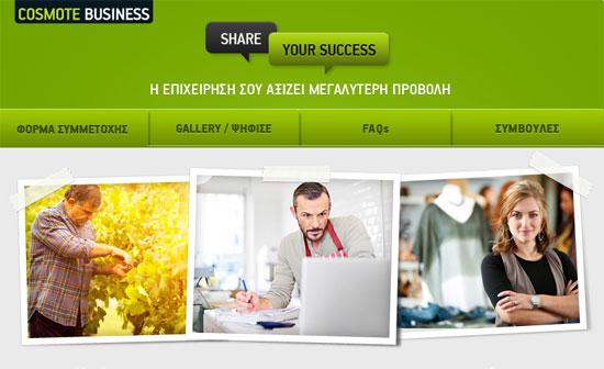 """Οι επιχειρήσεις που κέρδισαν στο διαγωνισμό """"Share your Success"""" της Cosmote"""