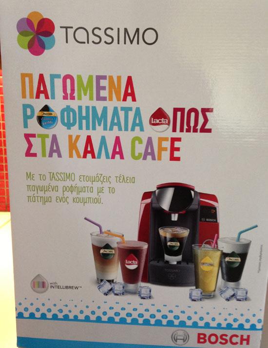 TASSIMO Παγωμένα Ροφήματα Όπως στα Καλά Cafe