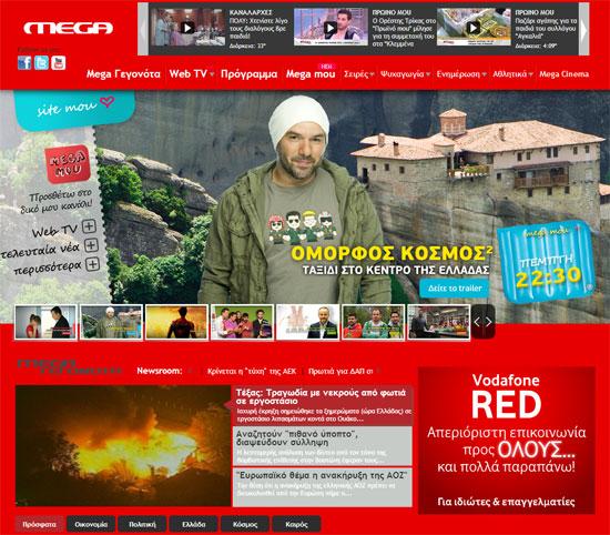 Vodafone Mega