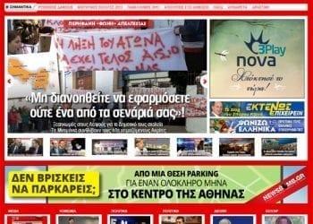 Vodafone Newsbomb.gr
