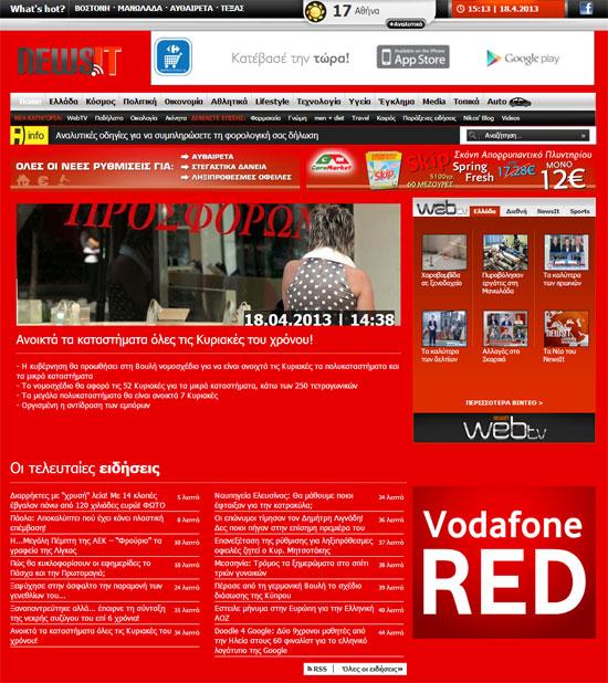 Vodafone Newsit.gr