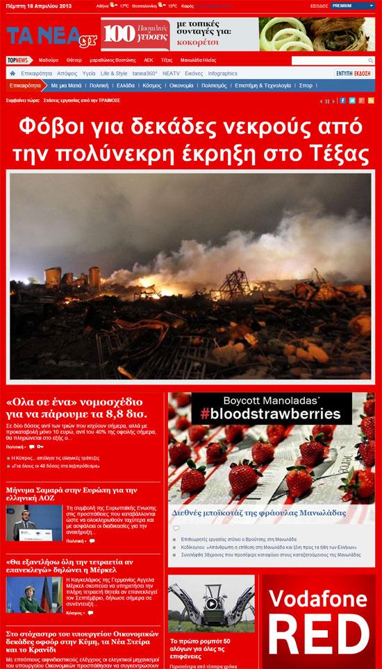 Vodafone TaNea.gr