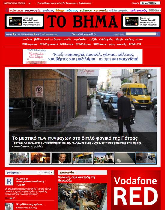 Vodafone ToVima.gr