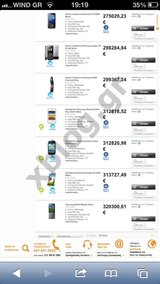 Samsung Galaxy Smartphones με 300 χιλιάδες ευρώ