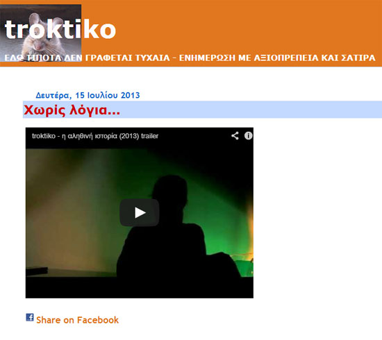 Troktiko ντοκιμαντέρ