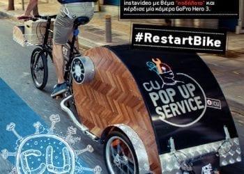 Δωρεάν service σε ποδήλατα από το Vodafone CU