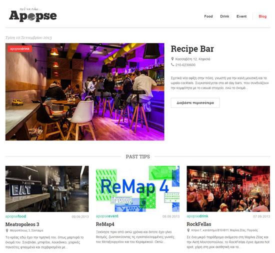 Πρόταση ημέρας για φαγητό ποτό apopse.com