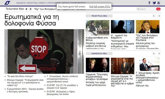Δημόσια Τηλεόραση site hprt.gr