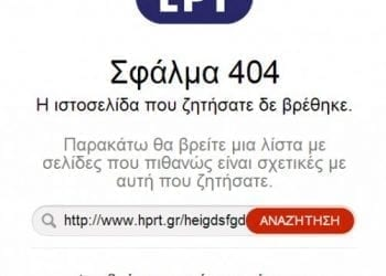 Δημόσια Τηλεόραση site hprt.gr σφάλμα 404