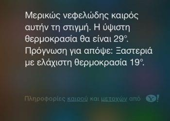 iOS 7 iPhone