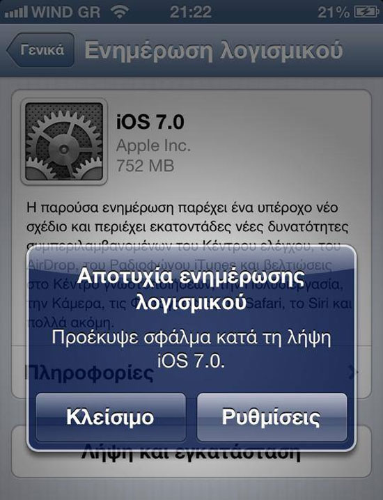 iOS 7 update σφάλμα