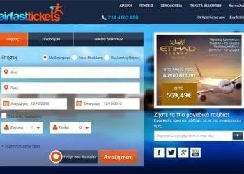 Νέα δυνατότητα για τους πελάτες της Airfasttickets στο ανανεωμένο site