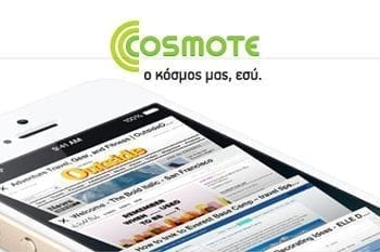 Cosmote event iPhone 5S 5C