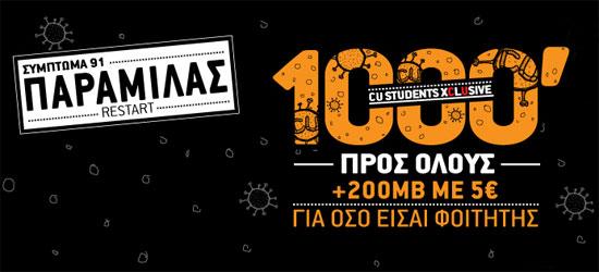 CU Student Xclusive, προσφορά για φοιτητές
